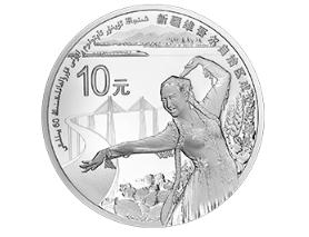新疆维吾尔自治区成立60周年1盎司银币鉴赏