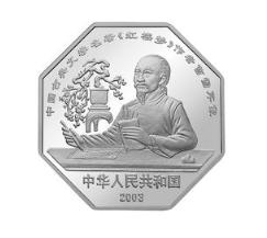 """《红楼梦》(第3组)""""妙玉品茶""""1盎司彩色银币鉴赏"""