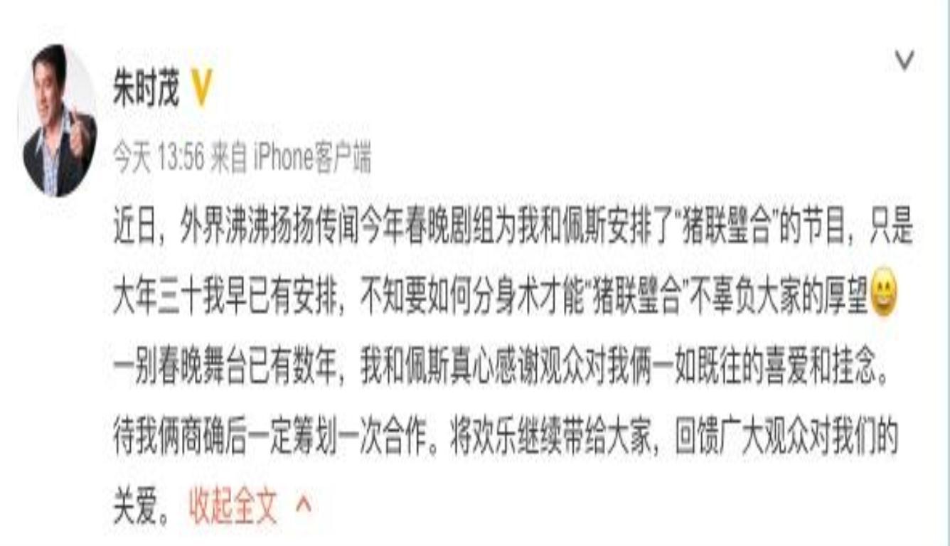 朱时茂否认登春晚 表示会与陈佩斯商量筹划一次合作