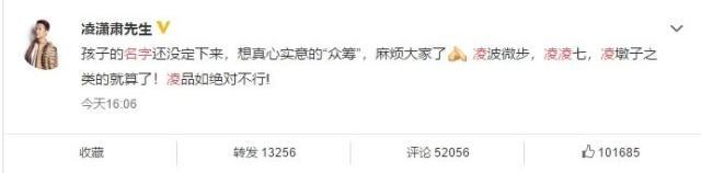 """凌潇肃二胎得女 调侃女儿""""宁做狗尾不做猪头"""""""