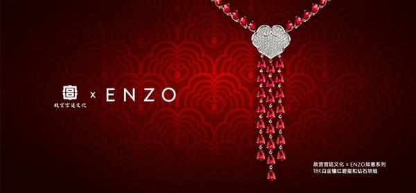 故宫宫廷文化携手ENZO推出如意系列珠宝配饰