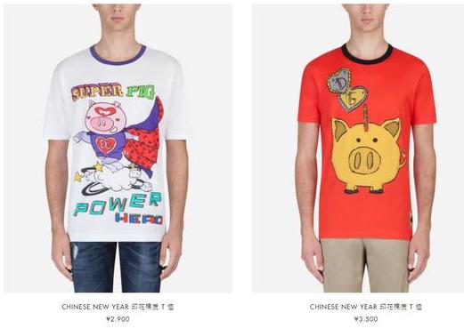 """DG猪年T恤惹争议 是在暗示中国消费者""""愚蠢而富有""""?"""