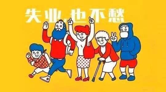 柳州对领取失业保险金的困难失业人员给予一次性节日补助400元