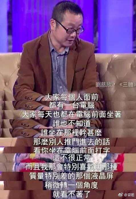 """上班""""摸鱼""""写作 国资委回复刘慈欣"""