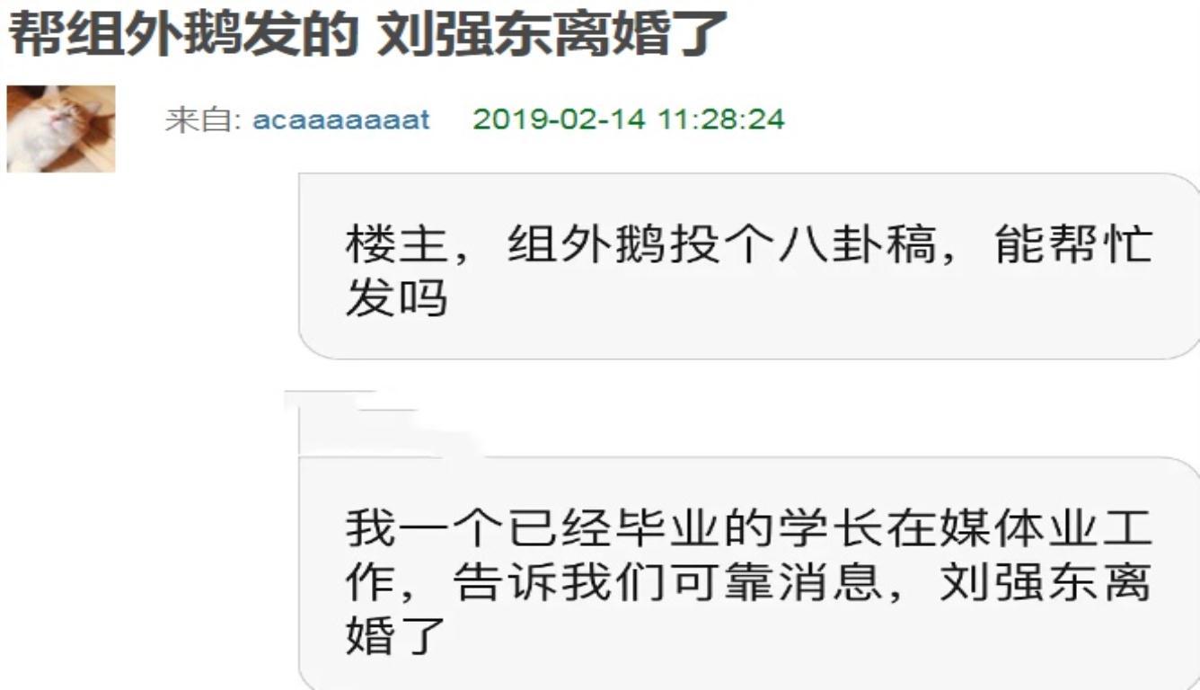 刘强东被曝离婚 据说知情人系男方亲戚