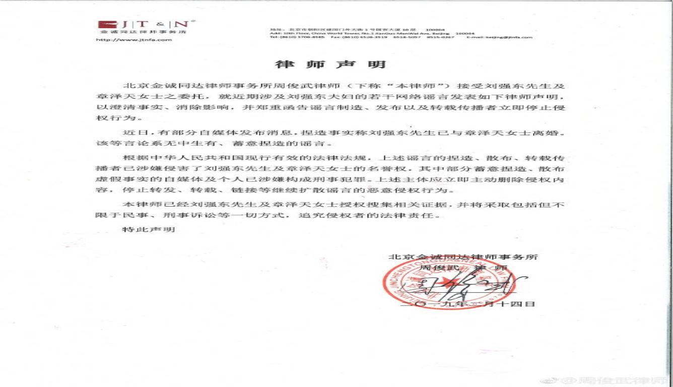刘强东律师辟谣离婚 函告造谣者立即停止侵权行为