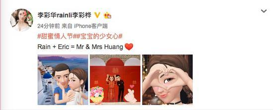 李彩桦宣布结婚喜讯 望两年内生小孩
