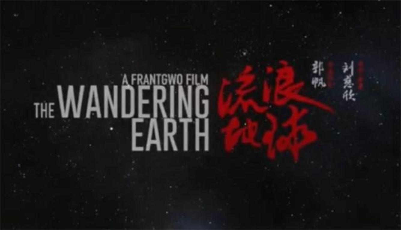 流浪地球北美票房 成功打破近年华语电影海外排片