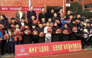 湖南:把体育器材送进中小学