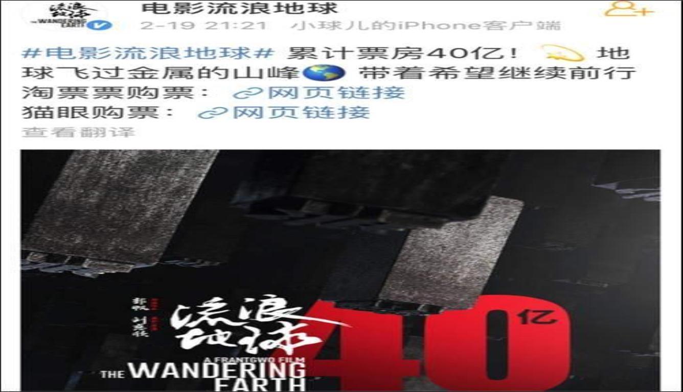 流浪地球破40亿 中国影史第二部破40亿的电影