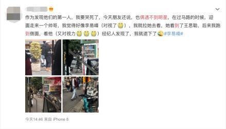 """李易峰王思聪同游 网友忙站""""易根葱""""CP"""