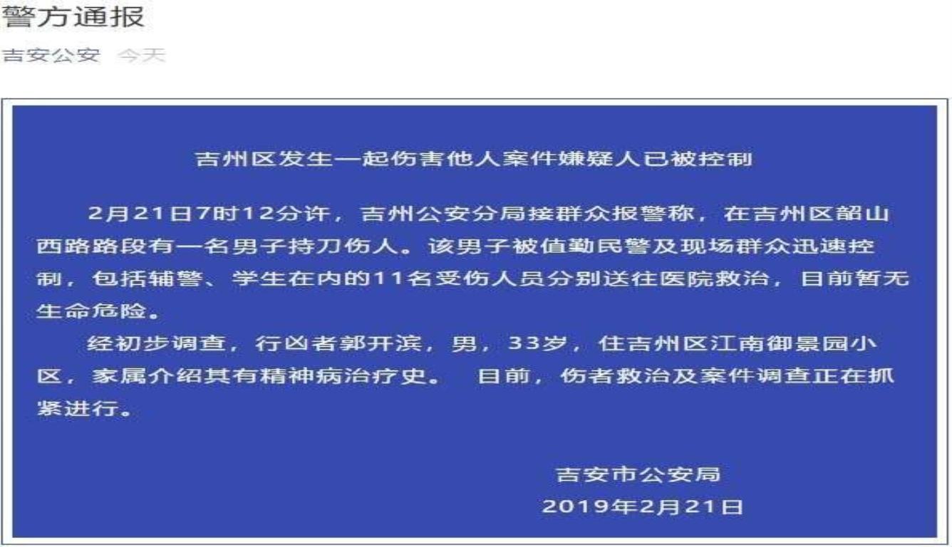 江西男子砍伤11人 家属介绍其有精神病治疗史