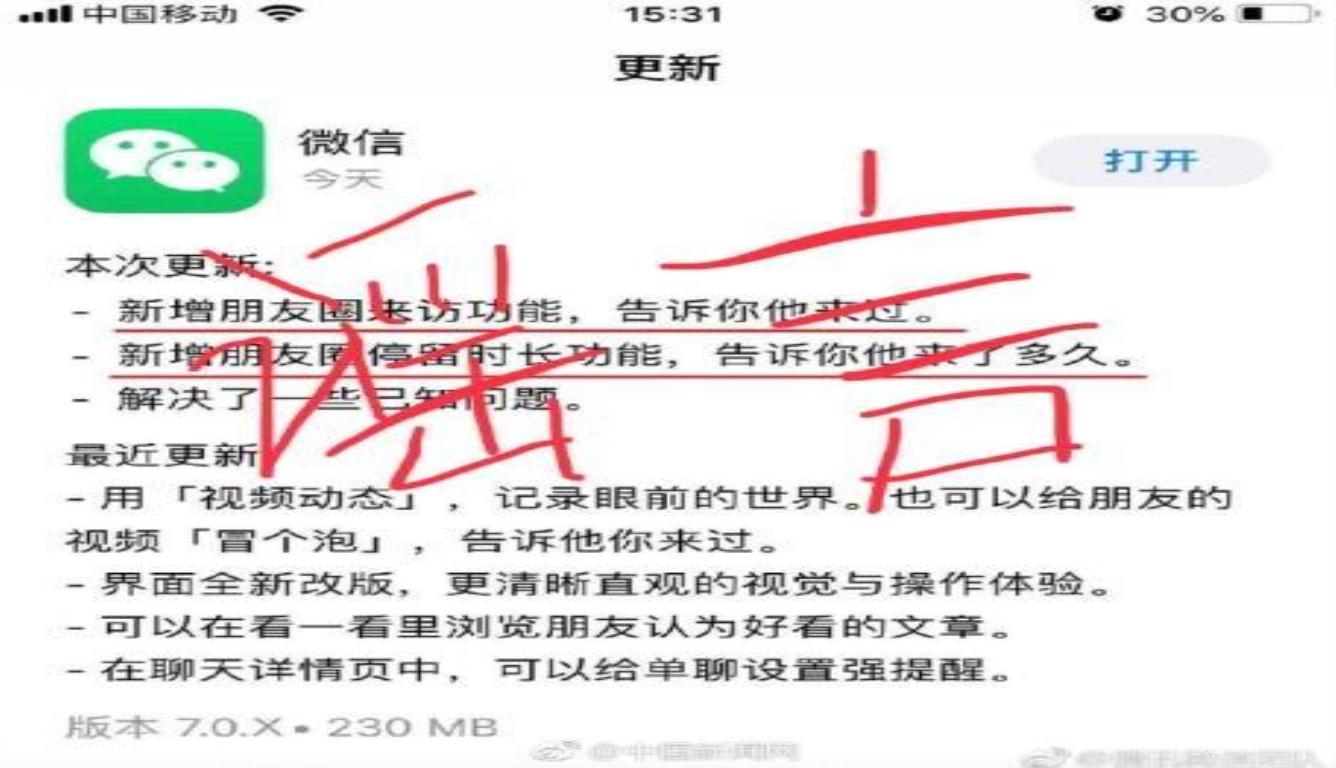 微信回应访客记录:那张图是假的