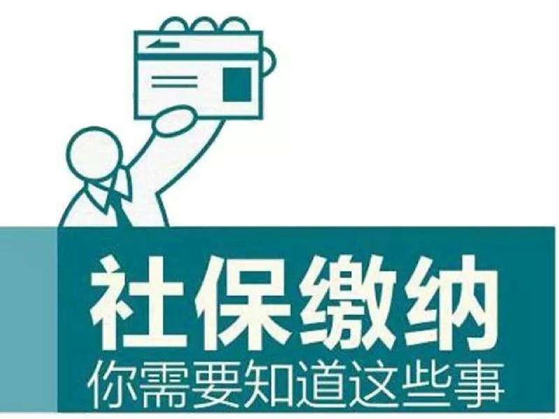 云南省123个县(区)开通了手机客户端的社保缴费功能
