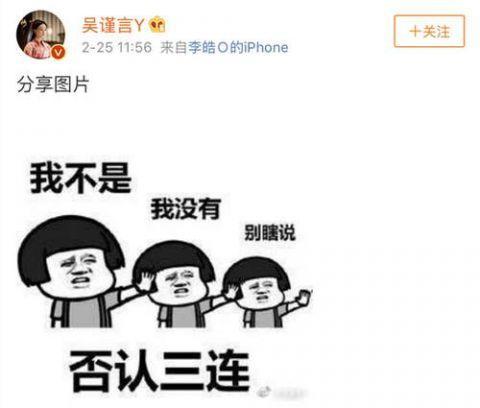 吴谨言否认约会传闻 发微博否认三连