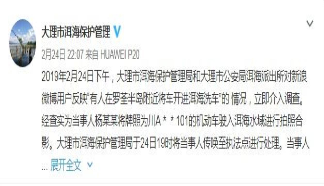 洱海开车拍照被罚 管理局呼吁广大群众增强保护意识