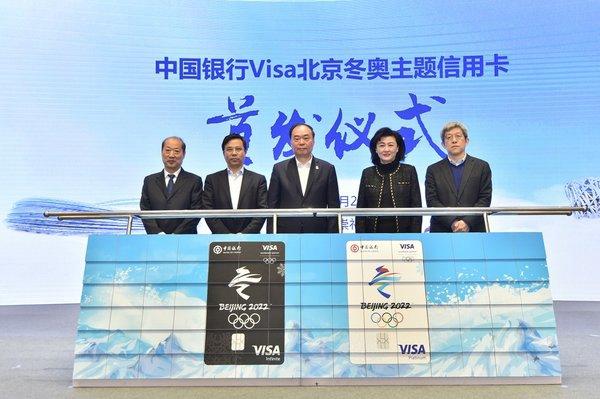 中国银行Visa 2022年北京冬奥主题信用卡全球首发