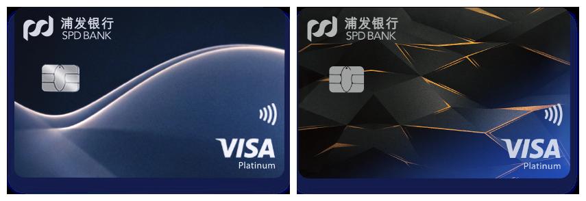 【新卡上市】浦发新出VISA白金信用卡 境外刷卡享20倍积分