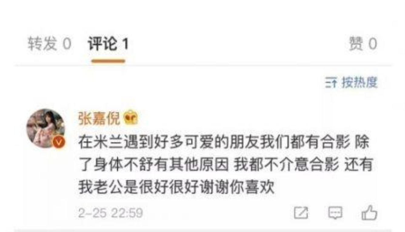 张嘉倪回应拒合影被骂 这脾气也太好了吧