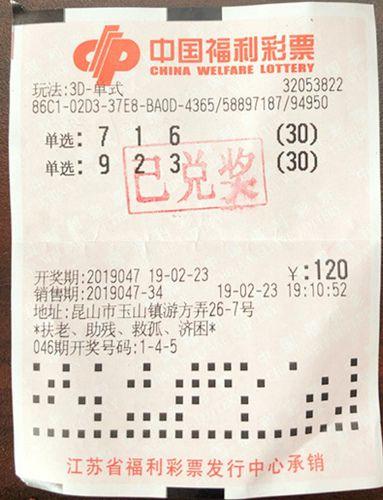 昆山彩民喜中3D单选30注奖金31200元