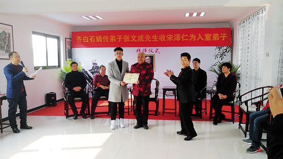 齐白石先生嫡传弟子张文成在北京举行收徒仪式