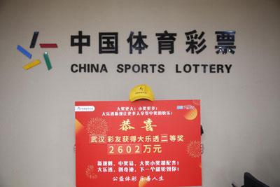 武汉购彩者率先领走大乐透巨奖2602万元