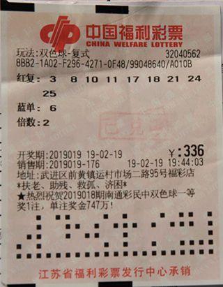 """退休要做""""追梦人"""" 常州彩民喜中1118万"""