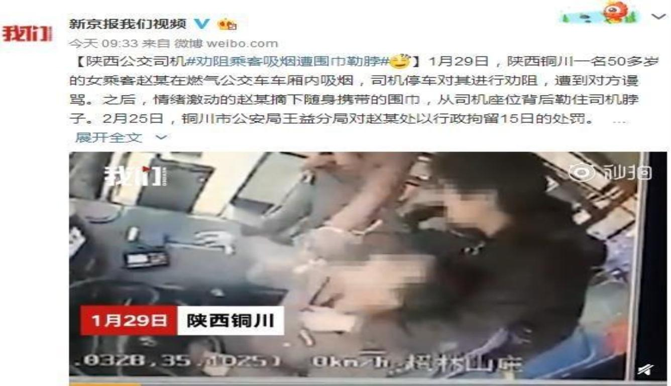 公交司机遭乘客勒脖 乘客被公安处以拘留15日的处罚