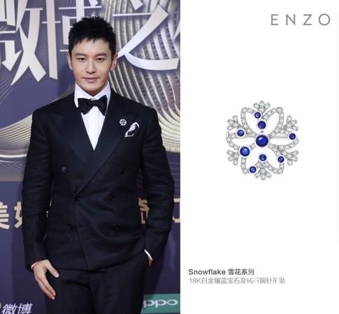 黄晓明佩戴ENZO Snowflake系列珠宝现身活动现场
