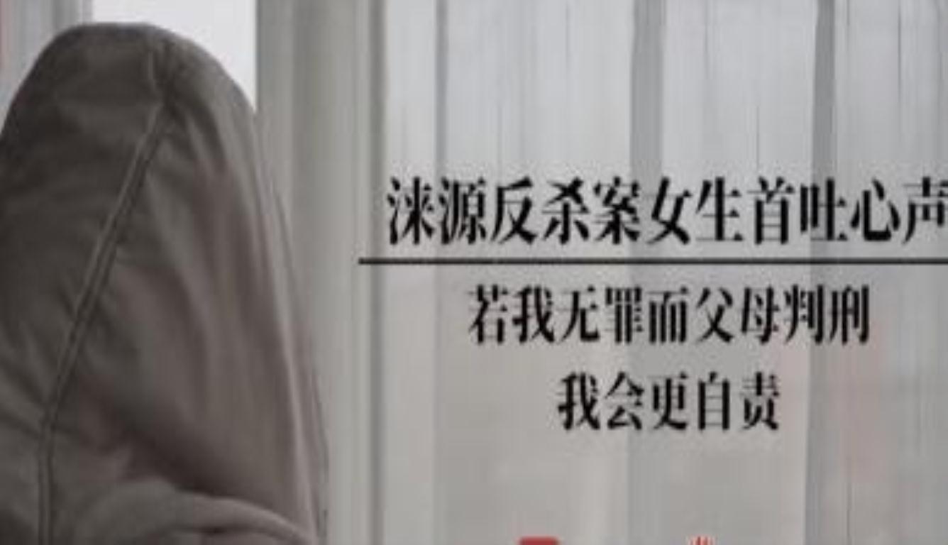 反杀案女生无罪后首发声:爸妈他们还关在里面