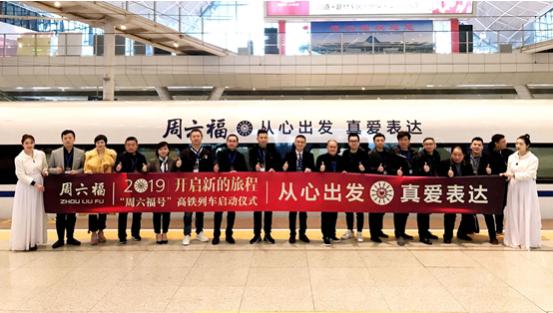 """""""周六福号""""高铁列车冠名启动仪式在武汉站隆重举行"""