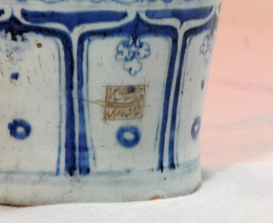 古瓷上的文字:承载古代文明交流、文化互鉴等真实可感的重要资料