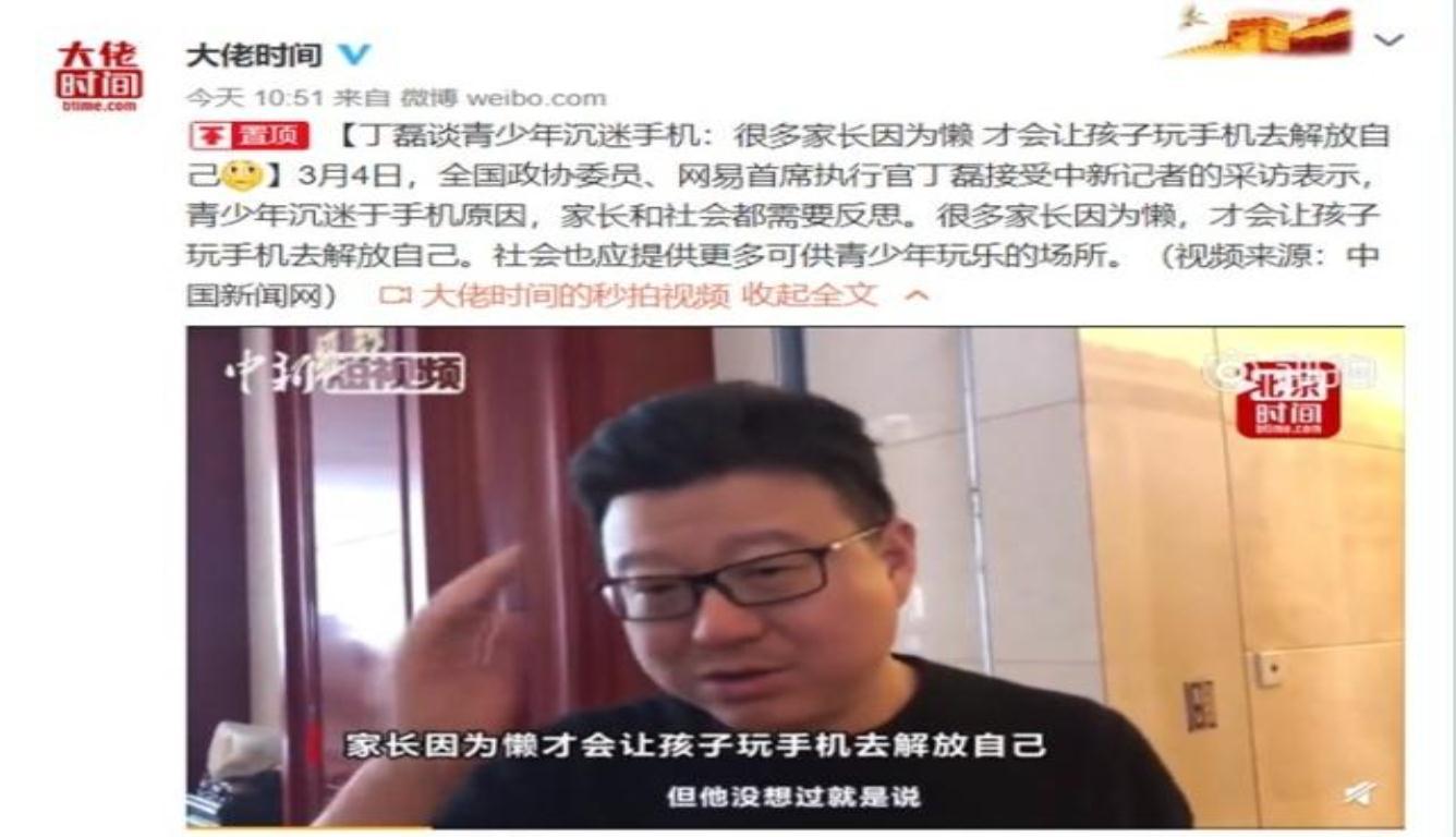 丁磊谈沉迷手机:很多家长就是太懒了