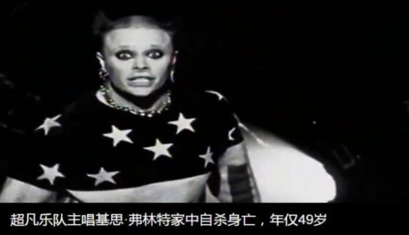 超凡乐队主唱逝世 年仅49岁