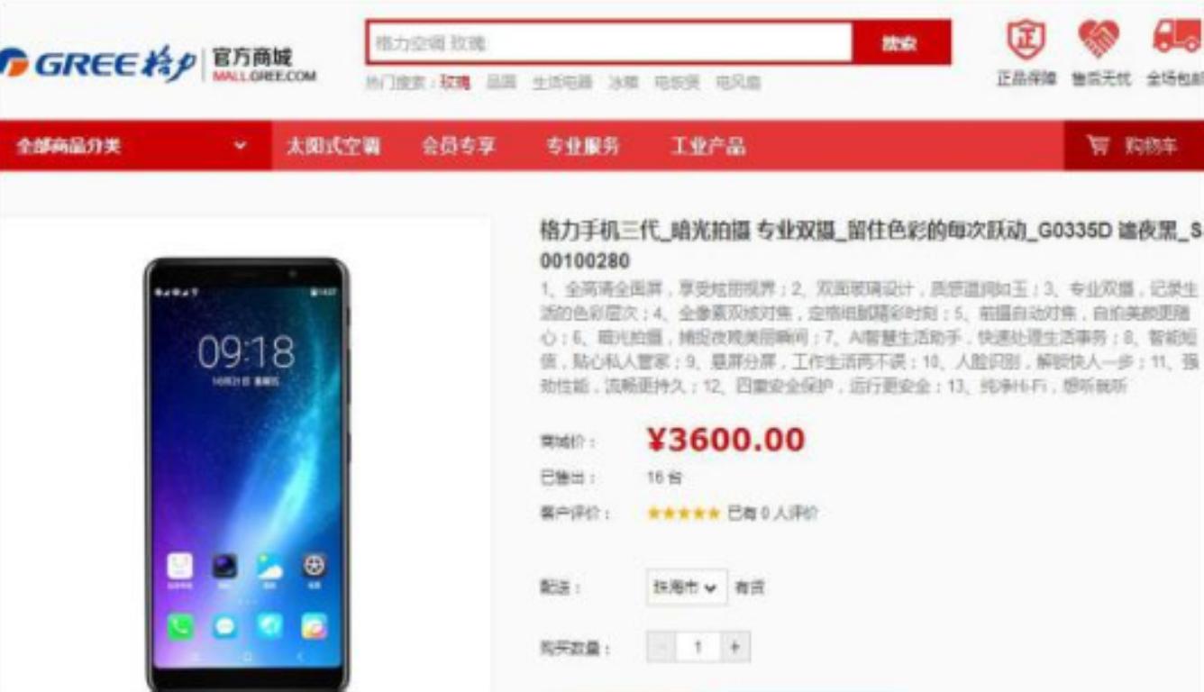 格力手机3上架官网 主打暗光拍摄售价3600元