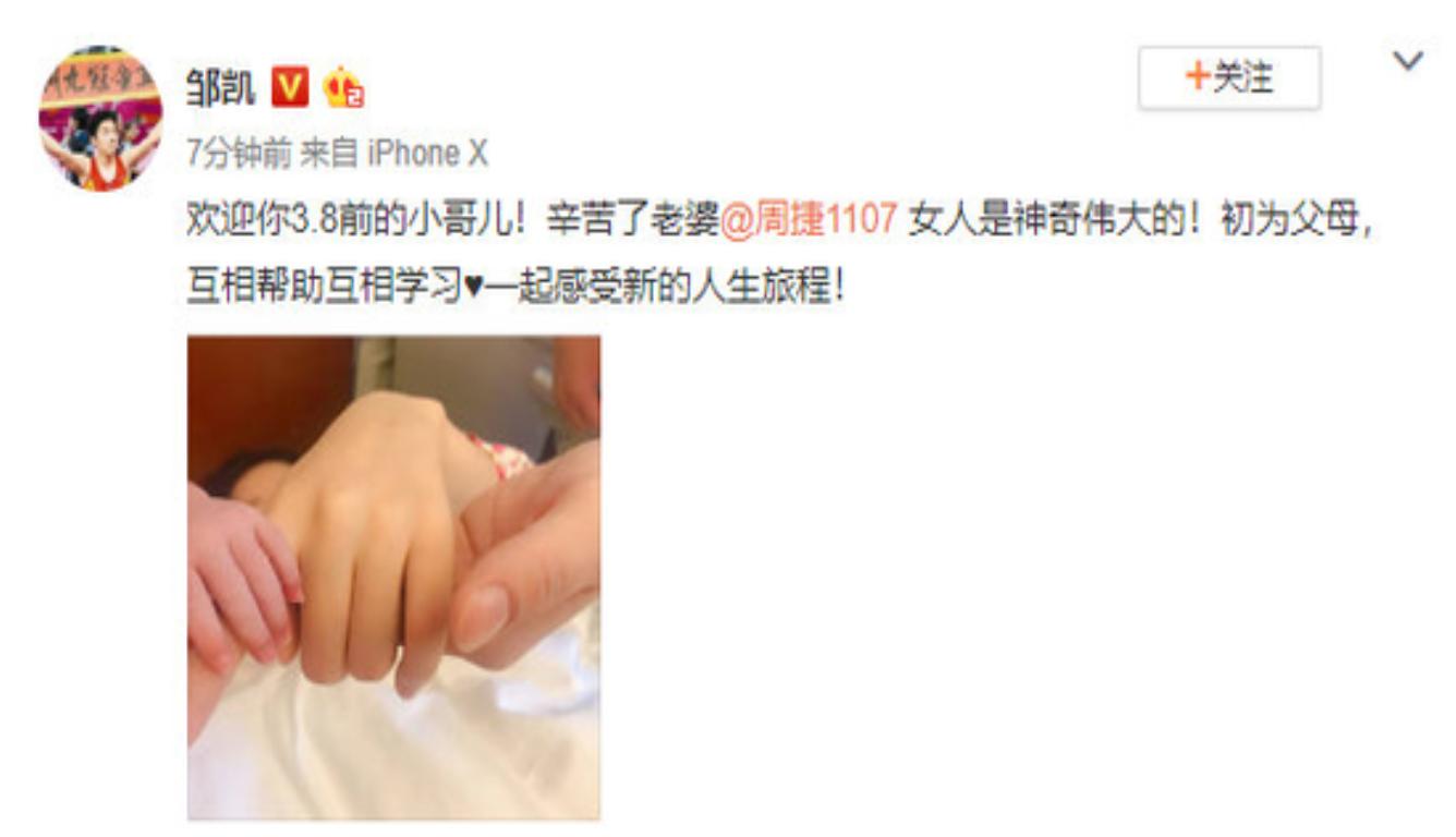 邹凯宣布当爸 初为父母一起感受新的人生旅程