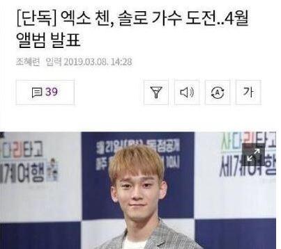 金钟大solo专辑即将发布 EXO第一人