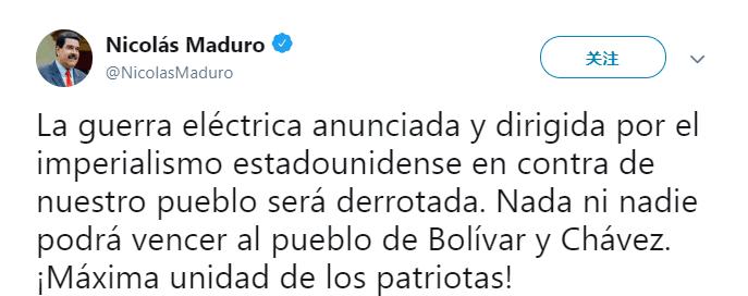 委内瑞拉全国一半地区完全停电 已持续6个多小时