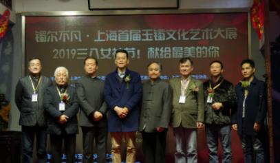 上海首届玉镯文化艺术大展启动
