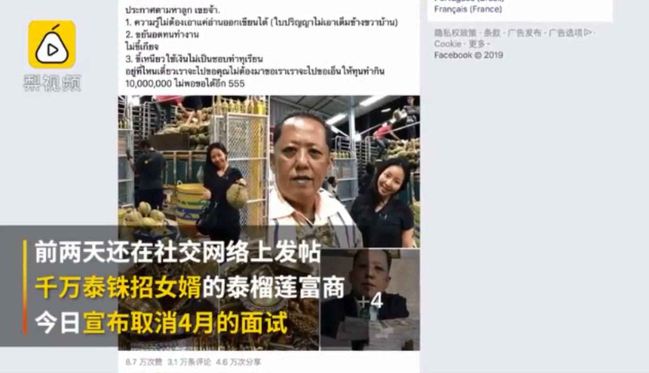 泰国榴莲富商取消招婿面试 因电话太多错过榴莲订单电话