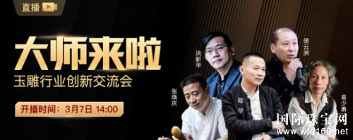 首届玉雕行业创新交流会在上海启动