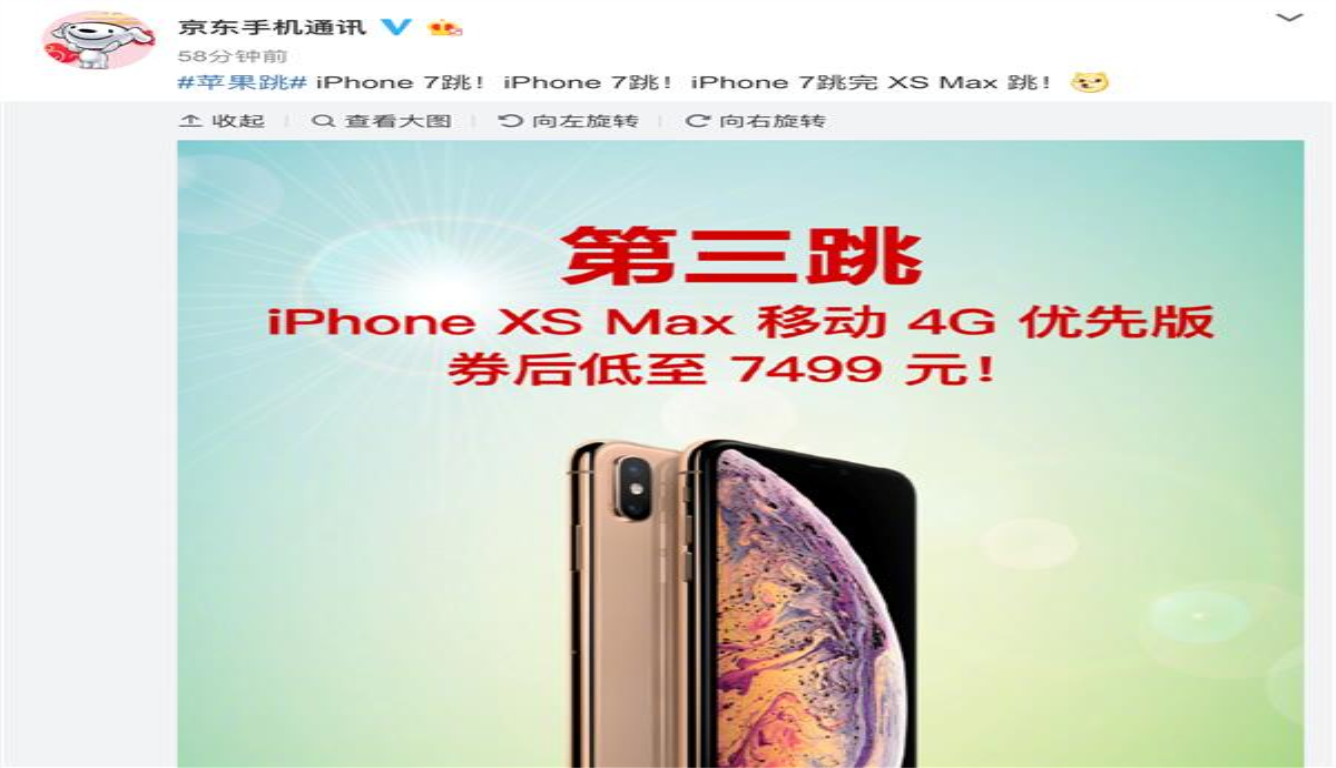 """iPhone价格三连降 网友调侃其为""""跳水王"""""""
