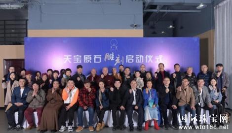 """""""天宝""""原石雕刻启动仪式在宁波举行"""