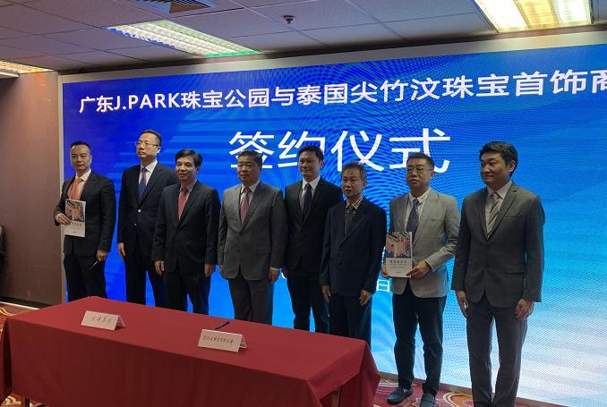 J.PARK 珠宝公园与泰国尖竹汶珠宝首饰商会签署战略合作协议