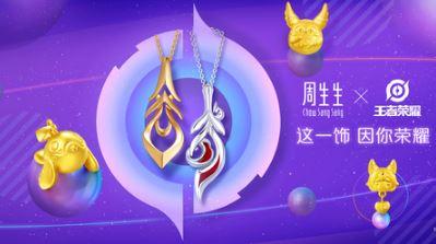 周生生跨界携手《王者荣耀》打造珠宝新品