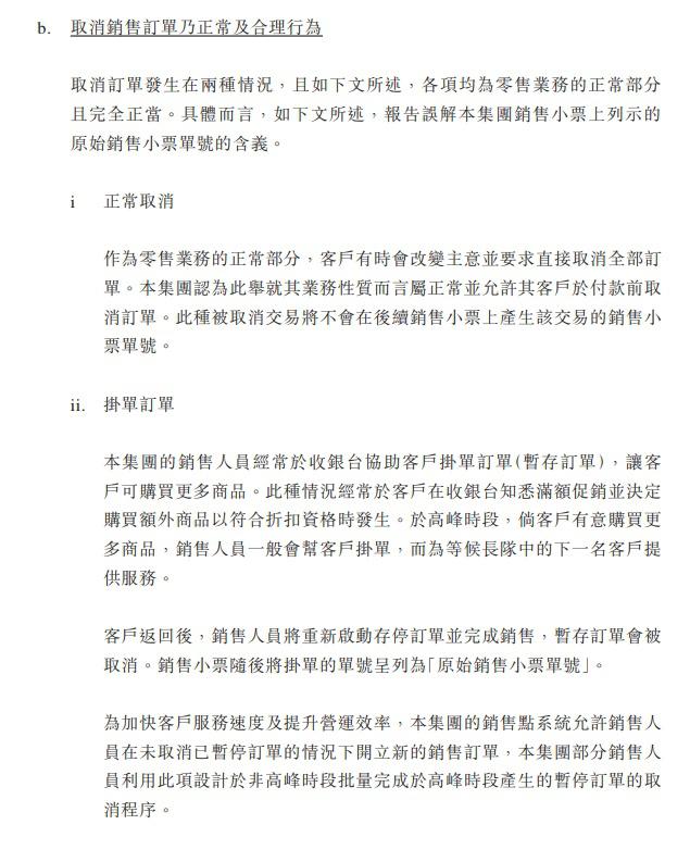 """周黑鸭澄清做空遭驳斥 质疑其将""""取消订单""""入账作为销售"""