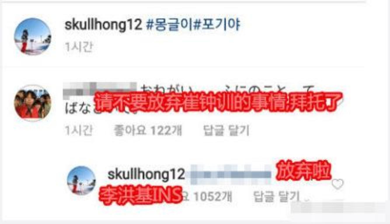 李洪基留言回应粉丝 表达了对崔钟勋酒驾一事的态度