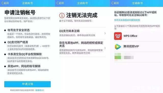 QQ注销功能上线:不可恢复的操作需谨慎