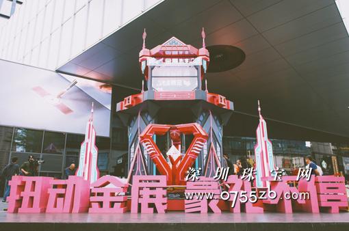 金展珠宝广场两周年庆典隆重举行