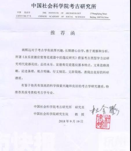 杭州男孩因爱逛博物馆被芝加哥大学录取
